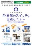 yaruki_switch_seminor.jpg